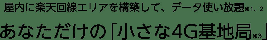 日本全国で、屋内のどこでもデータ使い放題 あなただけの「小さな4G基地局」