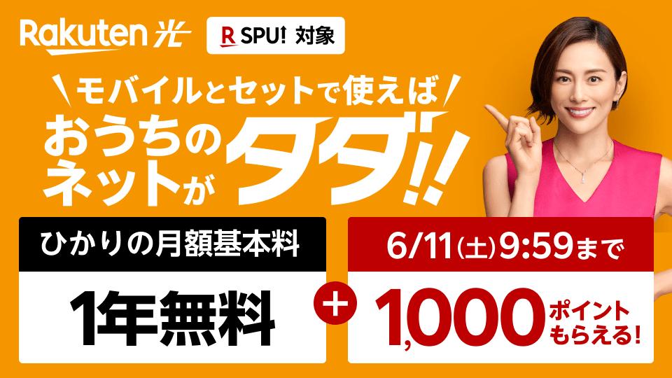 Rakuten光 SPU対象 ひかりもタダ!!スマホとひかり回線どちらも月額基本料1年無料+さらに、期間中エントリー&お申し込みで 3/15(月)9:59まで1,100ポイントもらえる!