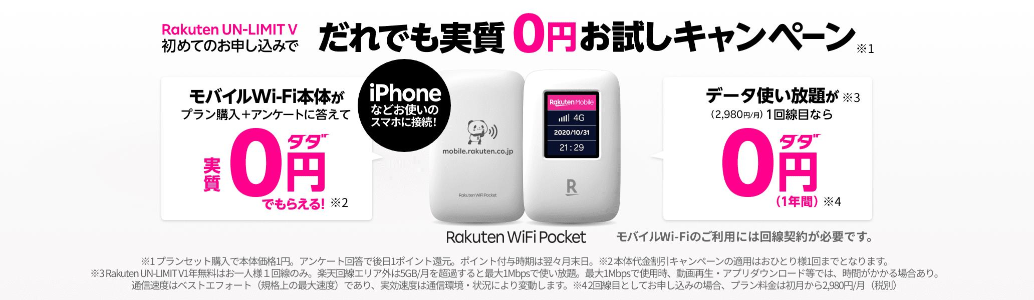 モバイルルーター「Rakuten WiFi Pocketだれでも0円お試しキャンペーン」実施中!