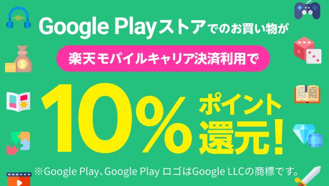 Google Playストア楽天モバイルキャリア決済利用で10%ポイント還元