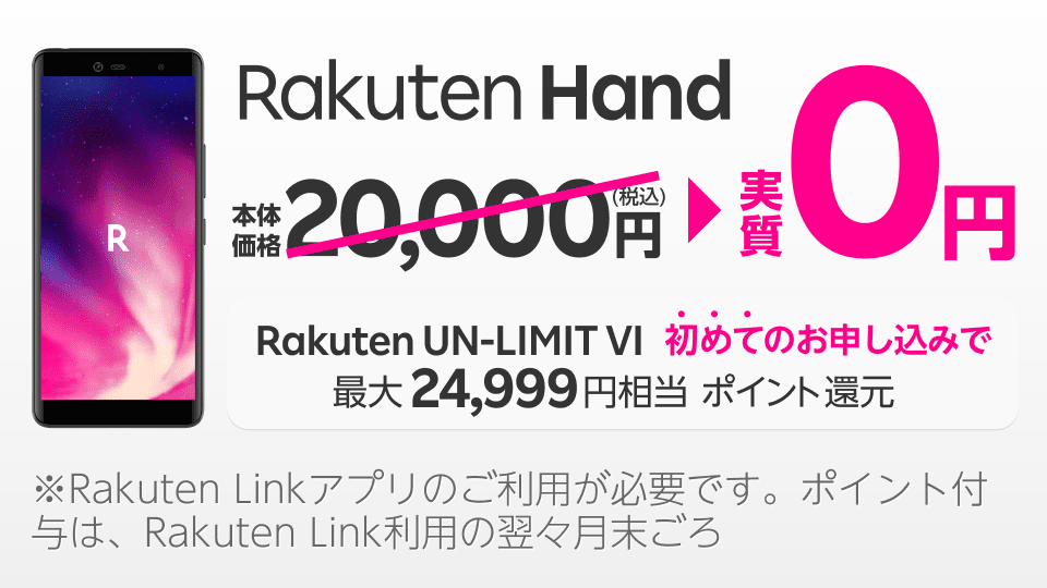 Rakuten Handキャンペーン最大24,999円相当ポイント還元