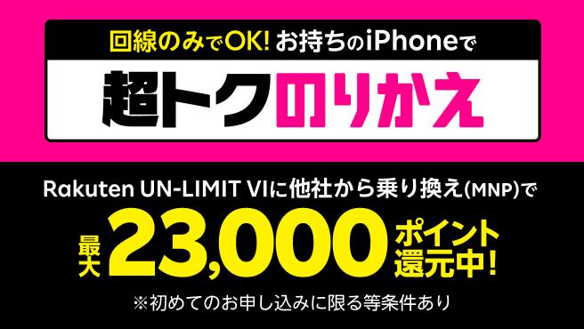 iPhoneの超トクのりかえ 最大20,000ポイント還元中 ※初めてのお申し込みに限る等条件あり