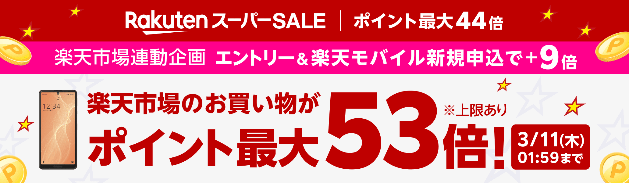 https://network.mobile.rakuten.co.jp/assets/img/bnr/campaign-ss-1032-300.png?210309