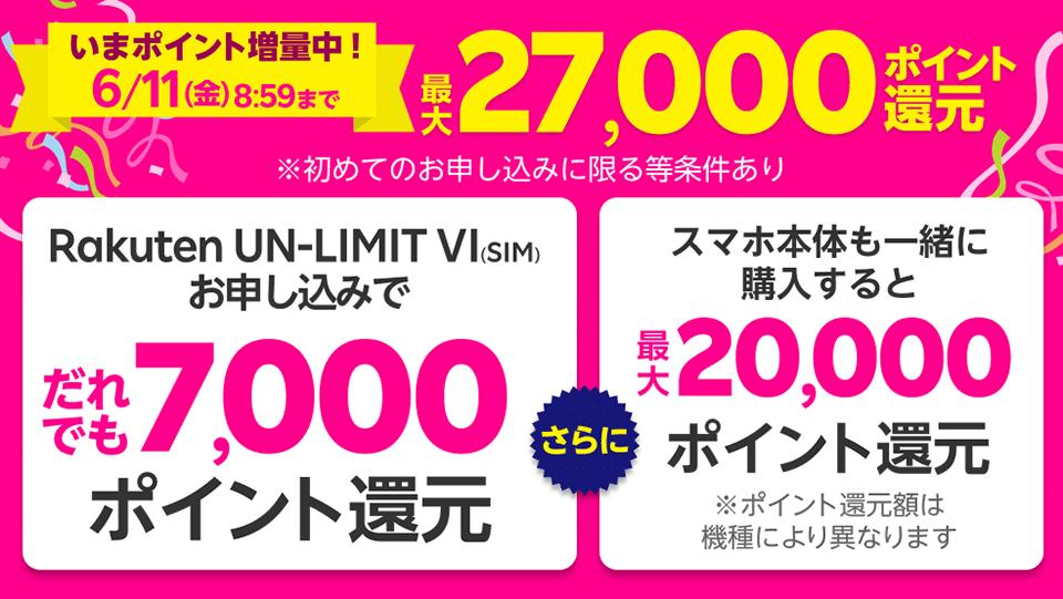 楽天モバイル「Rakuten UN-LIMIT V」のお申し込みと「Rakuten Link」のご利用で5,000円相当分をポイント還元!さらに対象製品を購入すると最大20,000円相当分のポイント還元