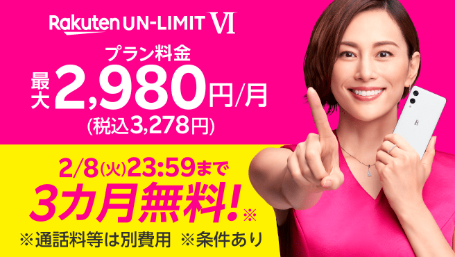Rakuten UN-LIMIT VI プラン料金最大2,980円/月(税込3,278円)→3ヶ月無料※