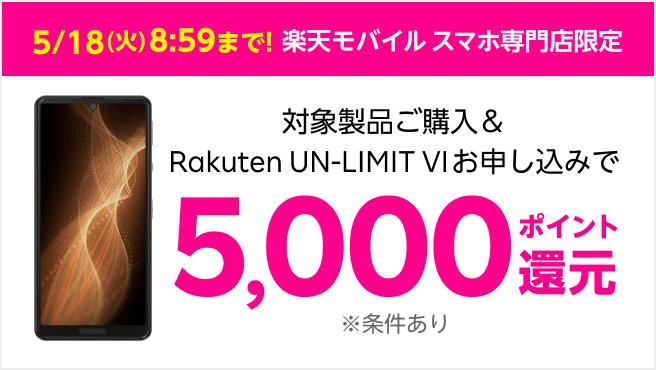 【楽天モバイルスマホ専門店限定】5,000ポイント還元キャンペーン