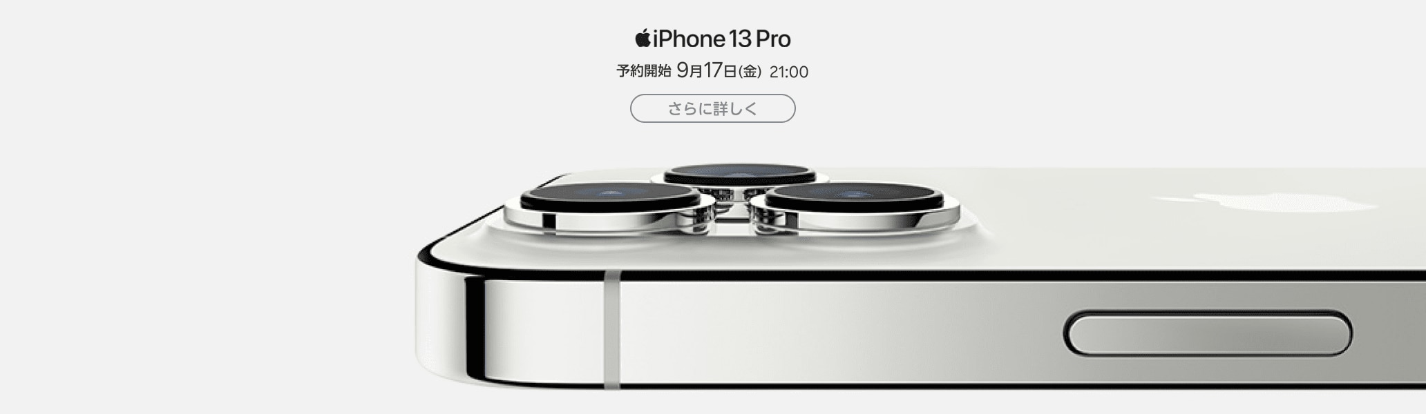 iPhone 12 と iPhone 13 のどちらに乗り換えるか