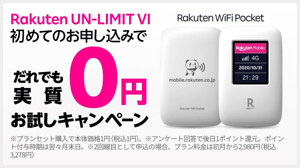 Rakuten WiFI Pocketキャンペーン