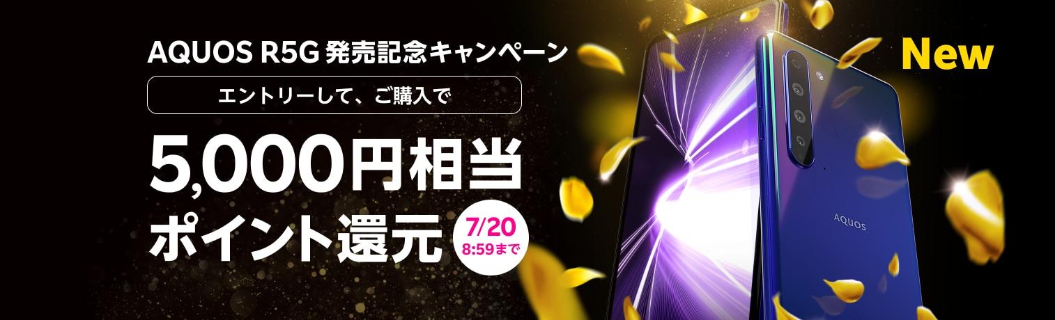 【スマホ】新端末「AQUOS R5G」発売記念キャンペーン!11,300円相当のポイント還元!