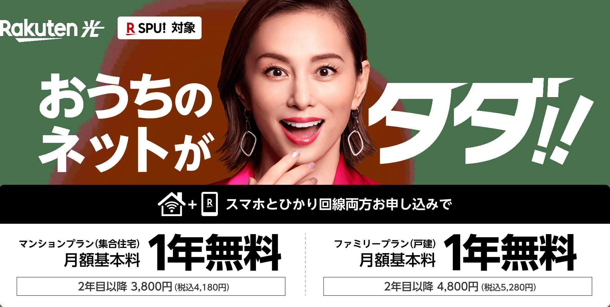 https://network.mobile.rakuten.co.jp/assets/img/campaign/hikari/hero-pc.png?201228
