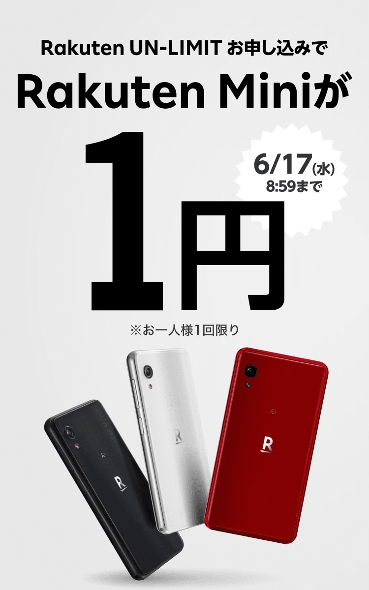 Rakuten UN-LIMITお申し込みでRakuten Mini本体代が1円 | 楽天モバイル