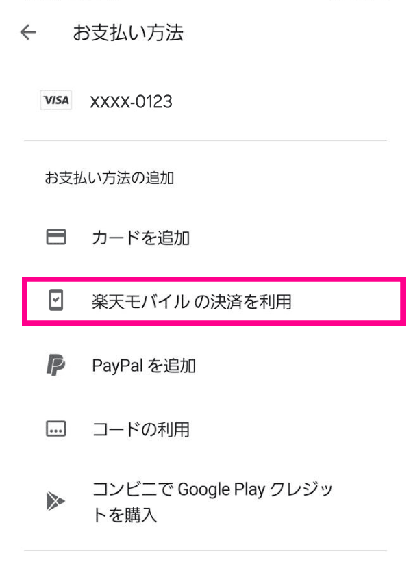 楽天モバイルキャリア決済 Google Playストアでの設定・ご利用方法 ...