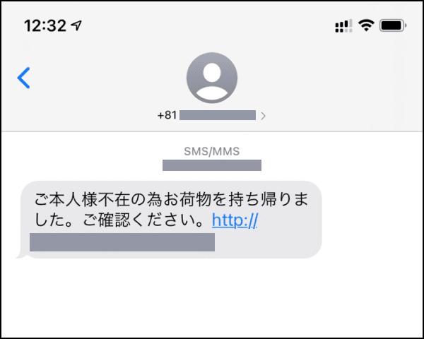 ない 楽天 届か リンク sms