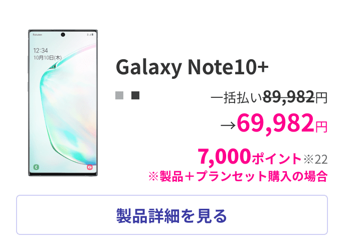 galaxy-note10-plus