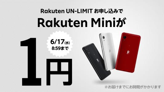 【実質マイナス2,999円!】Rakuten UN-LIMIT(楽天モバイルSIM)契約でRakuten Mini本体代が1円!さらに事務手数料実質無料で3000ポイントプレゼント!