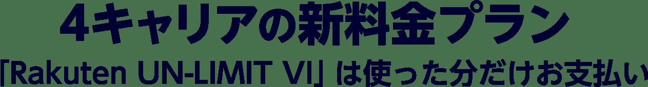 「Rakuten UN-LIMIT VI」は使った分だけお支払い 他社と比べても、断然おトク