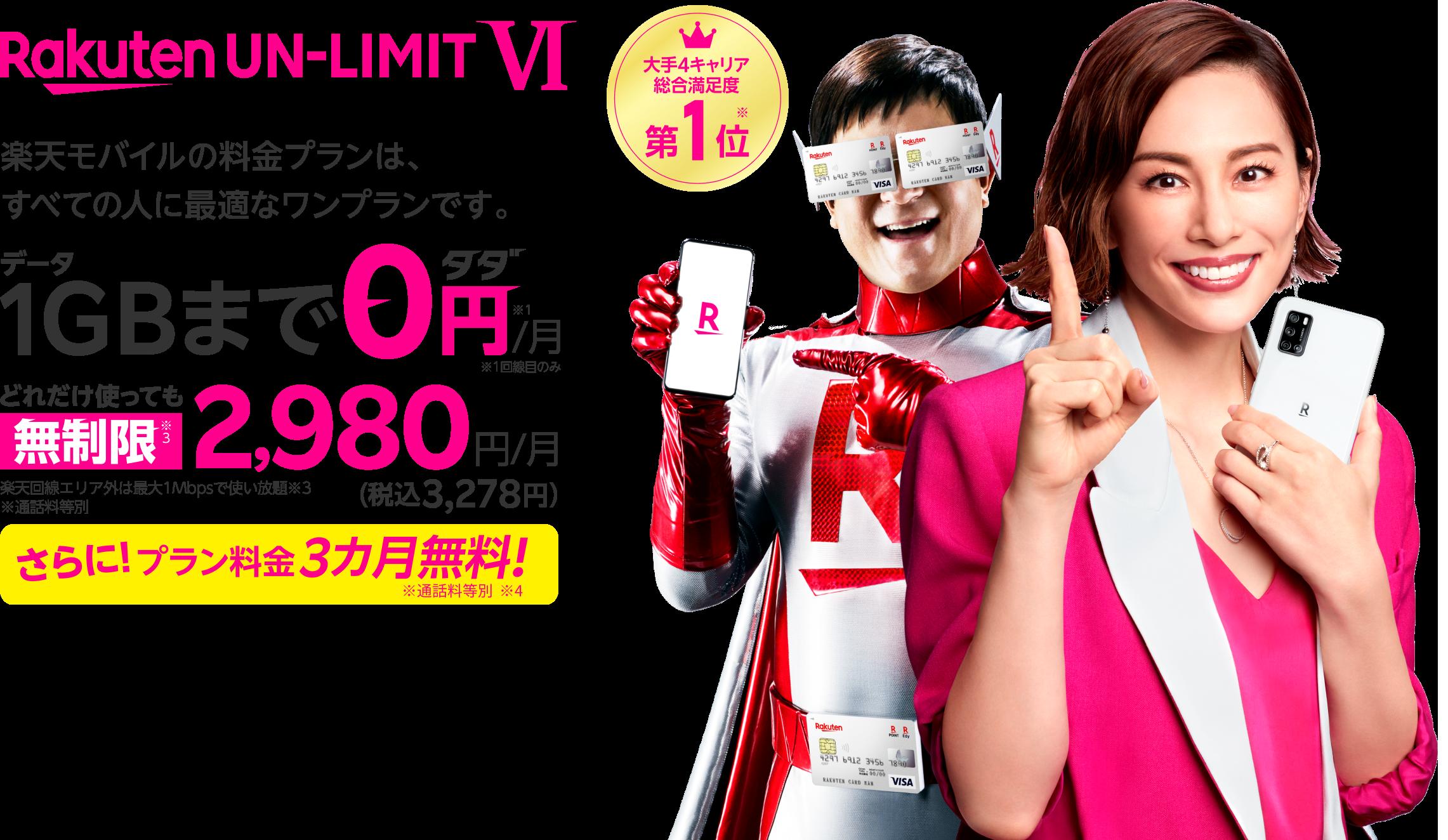Rakuten UN-LIMIT VI 楽天モバイルの料金プランは、すべての人に最適なワンプランです。データ1GBまで0円/月 どれだけ使っても無制限2,980円/月